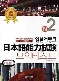 일본어능력시험 모의테스트 N2(2010)
