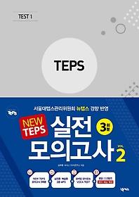 New TEPS 실전 모의고사 VOL. 2