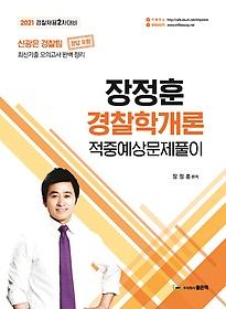 2021 장정훈 경찰학개론 적중예상문제풀이
