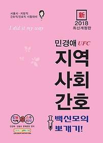 "<font title=""민경애 UFC 지역사회간호 백신모의뽀개기!(2018)"">민경애 UFC 지역사회간호 백신모의뽀개기!(...</font>"