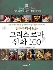 그리스 로마  신화 100