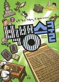"<font title=""빅뱅스쿨. 7: 만화 한국 과학사 두 번째 이야기"">빅뱅스쿨. 7: 만화 한국 과학사 두 번째 이...</font>"