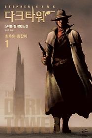 다크 타워. 1: 최후의 총잡이