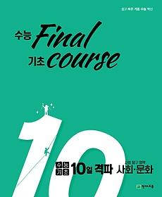 "<font title=""수능 final 기초 course 고등 수능기초 10일 격파 사탐영역 사회문화(2021)"">수능 final 기초 course 고등 수능기초 10...</font>"