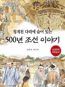 "<font title=""청계천 다리에 숨어 있는 500년 조선 이야기"">청계천 다리에 숨어 있는 500년 조선 이야...</font>"
