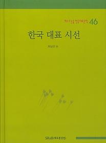 한국 대표 시선