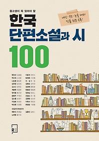 한국 단편소설과 시 100