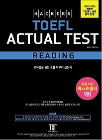 "<font title=""해커스 토플 액츄얼 테스트 리딩(Hackers TOEFL Actual Test Reading)"">해커스 토플 액츄얼 테스트 리딩(Hackers T...</font>"