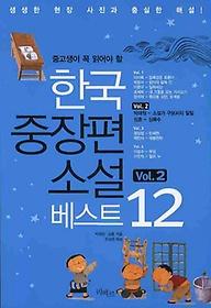 한국중장편소설 베스트 12 VOL. 2