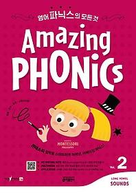 Amazing Phonics. 2