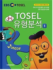 TOSEL 공식 유형분석 Junior. 1
