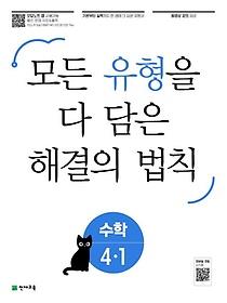 유형 해결의 법칙 수학 초등 4-1(2022)