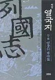열국지(평설) 7