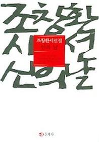 신의 날(조창환 시선집)