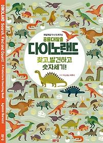 """<font title=""""공룡대탈출 다이노랜드 찾고, 발견하고 숫자세기!"""">공룡대탈출 다이노랜드 찾고, 발견하고 숫...</font>"""