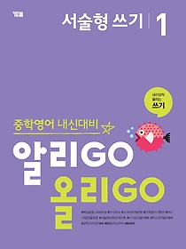알리GO 올리GO 중학 영어 서술형 쓰기. 1