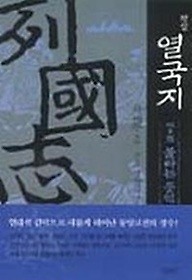 열국지(평설) 8