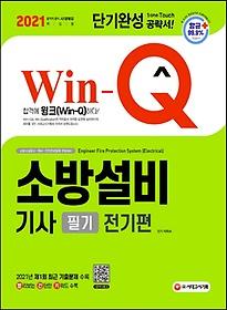 "<font title=""2021 Win-Q 소방설비기사 필기 전기편 단기완성"">2021 Win-Q 소방설비기사 필기 전기편 단기...</font>"