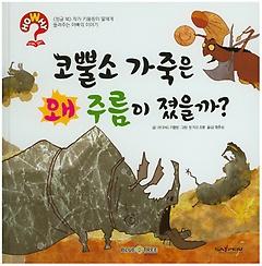 코뿔소 가죽은 왜 주름이 졌을까?