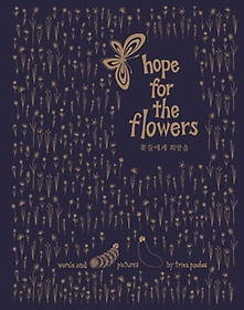 꽃들에게 희망을(교보문고 단독 리커버)