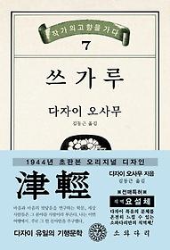 "<font title=""쓰가루(초판본)(1944년 초판본 오리지널 디자인)"">쓰가루(초판본)(1944년 초판본 오리지널 디...</font>"