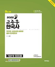 2022 고종훈 한국사 기출변형 600제