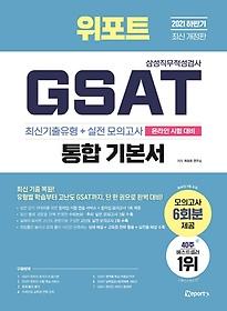 "<font title=""2021 하반기 위포트 GSAT 삼성직무적성검사 통합 기본서"">2021 하반기 위포트 GSAT 삼성직무적성검사...</font>"