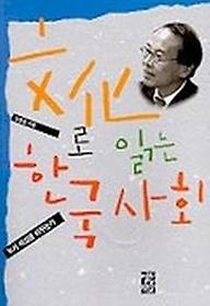문화로 읽는 한국사회