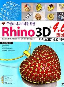 라이노3D 4.0 바이블