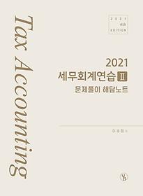 세무회계연습. 2: 문제풀이 해답노트(2021)