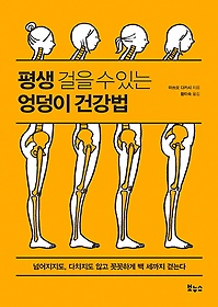 평생 걸을 수 있는 엉덩이 건강법