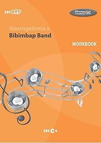 """<font title=""""Uwungelema & Bibimbap Band 워크북(Level 2)"""">Uwungelema & Bibimbap Band 워크북(Level ...</font>"""