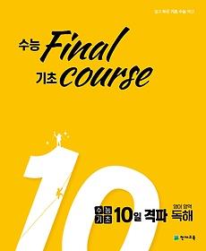 "<font title=""수능 final 기초 course 고등 수능기초 10일 격파 영어영역 독해(2021)"">수능 final 기초 course 고등 수능기초 10...</font>"