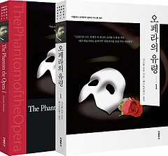 오페라의 유령. 1(한글판+영문판)