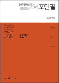 서포만필(큰글씨책)