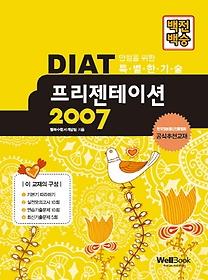 DIAT 프리젠테이션 2007