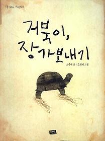 거북이 장가보내기