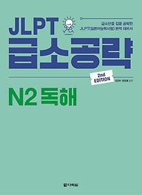 JLPT 급소공략 N2 독해