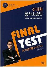 "<font title=""갓대환 형사소송법 Final Test 파이널적중모의고사(2017)"">갓대환 형사소송법 Final Test 파이널적중...</font>"