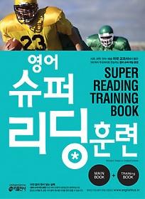 영어 슈퍼 리딩 훈련