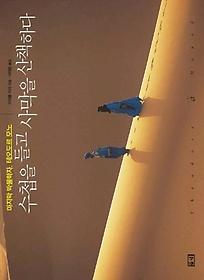 수첩을 들고 사막을 산책하다