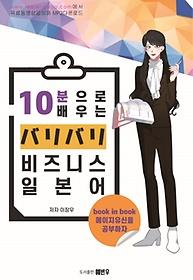 10분으로 배우는 비즈니스 일본어