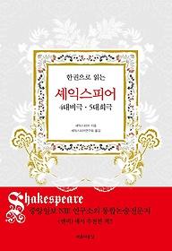 셰익스피어: 4대 비극ㆍ5대 희극