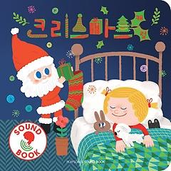 크리스마스 캐럴 사운드북
