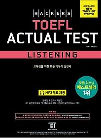 "<font title=""해커스 토플 액츄얼 테스트 리스닝(Hackers TOEFL Actual Test Listening)"">해커스 토플 액츄얼 테스트 리스닝(Hackers...</font>"
