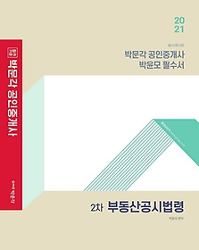 "<font title=""부동산공시법령 박윤모 필수서(공인중개사 2차)(2021)"">부동산공시법령 박윤모 필수서(공인중개사 ...</font>"
