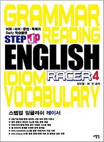 """<font title=""""STEPUP ENGLISH RACER. 4(스텝업 잉글리쉬 레이서)"""">STEPUP ENGLISH RACER. 4(스텝업 잉글리쉬 ...</font>"""