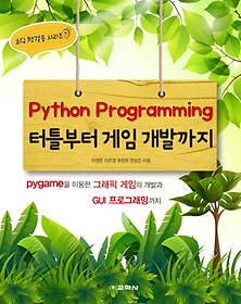 "<font title=""Python Programming 터틀부터 게임 개발까지"">Python Programming 터틀부터 게임 개발까...</font>"