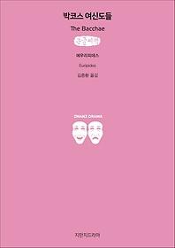 박코스 여신도들(큰글씨책)
