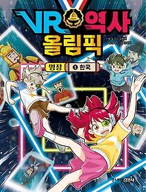VR 역사 올림픽 - 명장. 1: 한국